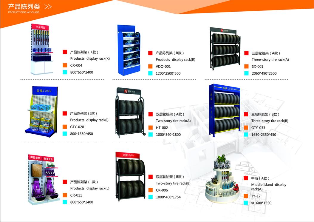 产品陈列类