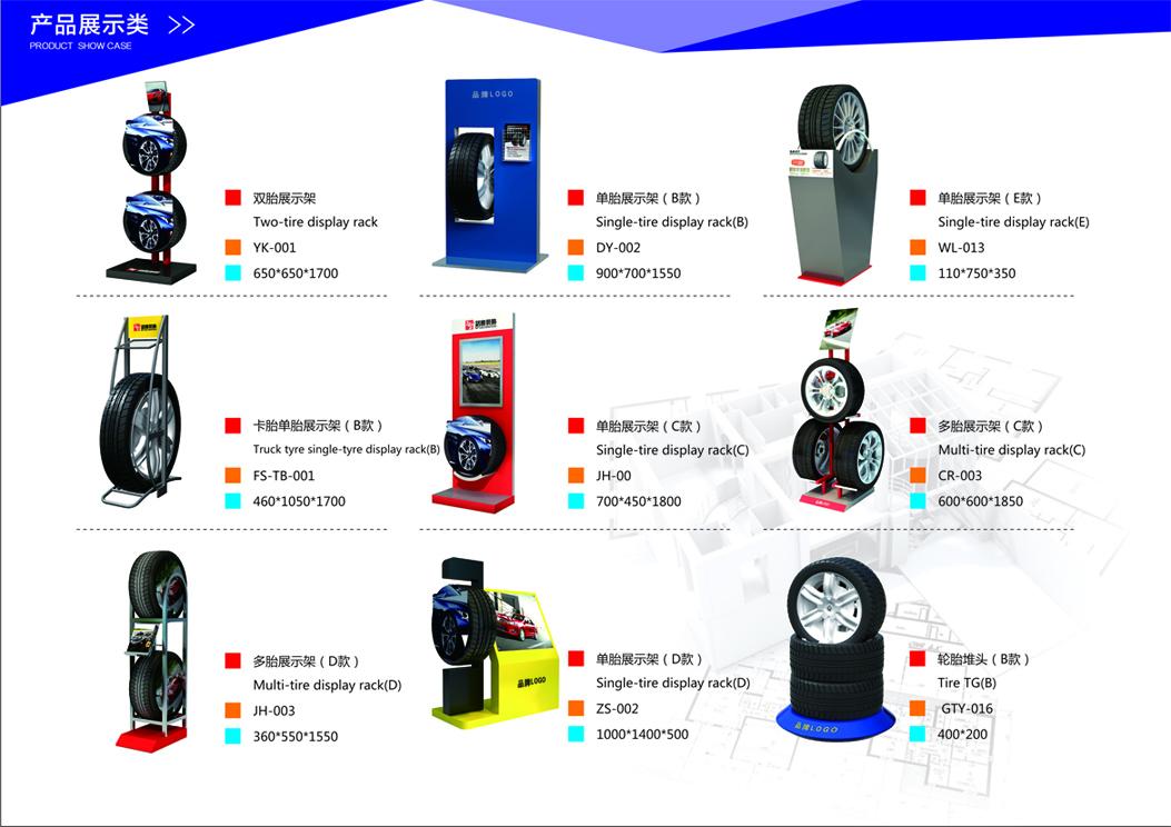 产品展示类